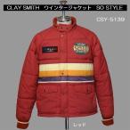 CLAY SMITH / クレイスミス SO STYLE ウインタージャケット CSY-5139 レッド