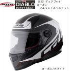 ★ 期間限定特価 ★ MHR LS2 DIABLO(ディアブロ) カーボン フルフェイスヘルメット カーボン/ホワイト