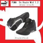 PUMA/プーマ オンルートミッド1.2 ライディングシューズ ブラック/ブラック EUR41(26.5cm相当)