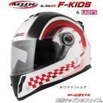★ 期間限定特価 ★ MHR LS2 F-KIDS(エフキッズ) KIDS & LADYS M(53cm〜54cm) フルフェイスヘルメット ホワイト/レッド