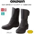 ゴールドウイン 防水透湿 OUT DRY ツーリングブーツ GSM1049 ブラック