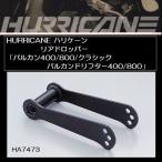 ハリケーン ローダウンブラケット リアドロッパー HA7473 バルカン400/800/クラシック、バルカンドリフター400/800