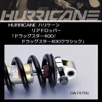ハリケーン ローダウンブラケット リアドロッパー HA7475C ドラッグスター400/ドラッグスター400クラシック