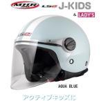 ★ 期間限定特価 ★ MHR LS2 J-KIDS(ジェイキッズ) KIDS & LADYS F(53cm〜54cm) ジェットヘルメット アクアブルー