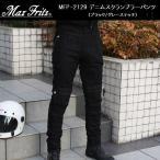MaxFritz/マックスフリッツ デニムスクランブラーパンツ MFP-2129 ブラック あすつく対応