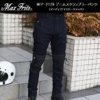 MaxFritz/マックスフリッツ デニムスクランブラーパンツ MFP-2129 インディゴ あすつく対応