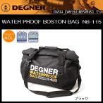 DEGNER デグナー WATER PROOF BOSTON BAG 防水ボストンバッグ NB-115 ブラック 40L