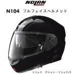 NOLAN(ノーラン) N104 フルフェイスヘルメット グロッシーブラック/3 あすつく対応