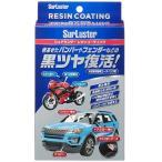 シュアラスター(Surluster) レジンコーティング S-140 未塗装樹脂用コーティング剤 12ml