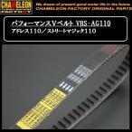 カメレオンファクトリー製 パフォーマンスVベルト VBS-AG110 アドレス110/ストリートマジック110