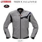 YAMAHA クシタニ YAS29-K メッシュジャケット シルバー あすつく対応