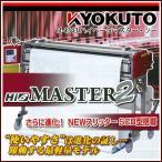 極東産機 Hiβ-MASTER2/ハイベータ マスター2 軽量自動壁紙糊付機