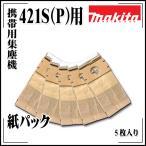 マキタ makita 携帯用集塵機421S(P)用 紙パック 5枚入 A-40674
