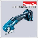 マキタ makita 充電式 マルチカッタ CP100DSH バッテリBL1015・充電器DC10SA・ソフトケース付