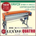 ヤヨイ化学 LEXTAR QUATRO レクスター・クアトロ ライトオレンジ/ディープブラック 自動壁紙糊付機
