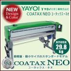 ヤヨイ化学 COATAX NEO コータックス・ネオ ライトグリーン/ディープブラック メーカー最軽量・最小サイズ 自動壁紙糊付機