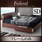 モダンライト・コンセント付きスリムデザイン収納ベッド【Federal】フェデラル【フレームのみ】セミダブル