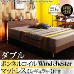 スリムモダンライト付きデザインベッド【Wind Chester】ウィンドチェスター床板仕様【ボンネルコイルマットレス:レギュラー付き】ダブル