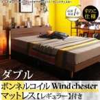 スリムモダンライト付きデザインベッド【Wind Chester】ウィンドチェスターすのこ仕様【ボンネルコイルマットレス:レギュラー付き】ダブル