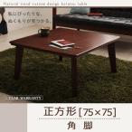 Yahoo!RRDesign自分だけのこたつ&テーブルスタイル 天然木カスタムデザインこたつテーブル Sniff スニフ 角脚 正方形(75×75cm)