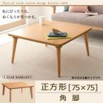 Yahoo!RRDesign自分だけのこたつ&テーブルスタイル 天然木カスタムデザインこたつテーブル Toluca トルカ 角脚 正方形(75×75cm)