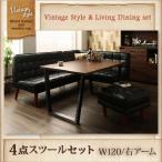 Yahoo!RRDesignヴィンテージスタイル・リビングダイニングセット【CISCO】シスコ/4点オットマンセット