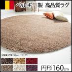 ベルギー製 ウィルトン織り シャギーラグ リエージュ 円形 径160cm
