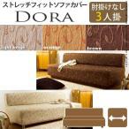 スペイン製 ストレッチフィット ソファカバー DORA〔ドーラ〕アームなし 3人掛け用 ソファーカバー ストレッチ 3人掛け