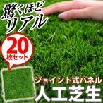 人工芝生ジョイントマット【20枚セット】(30×30cm)(ベランダマット・バルコニータイル)