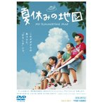 Yahoo! Yahoo!ショッピング(ヤフー ショッピング)夏休みの地図 DVD