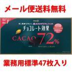 明治 チョコレート効果 カカオ72% 約47枚 バラ売り お試し ポイント消化