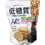 低糖質 プロテインクッキー 14日分 336g Low Sugar Protein Cookie
