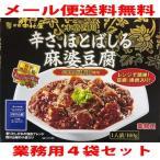 業務用 新宿 中村屋 辛さ、ほとばしる麻婆豆腐 4袋(160gx4袋) バラ売り お試し ポイント消化