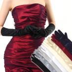 ロングカラーグローブ / 結婚式、ブライダル、パーティー、二次会ドレスに / サテン手袋 返品交換不可 FJ-000130