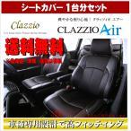 Clazzio シートカバー 【 日産 ウイングロード Y12 】≪ クラッツィオエアータイプ ≫