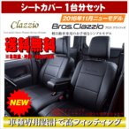 Clazzio シートカバー 【 スズキ スペーシアカスタムZ MK42S 】≪ ブロスクラッツィオタイプ ≫