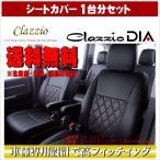 Clazzio シートカバー 【 ホンダ エアウェイブ GJ1 GJ2 】≪ クラッツィオダイヤタイプ ≫