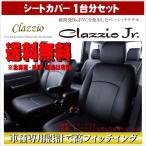 Clazzio シートカバー 【 トヨタ エスティマハイブリッド AHR20W AHR10W 】≪ クラッツィオジュニアタイプ ≫