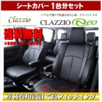 Clazzio シートカバー 【 三菱 アイミーブ iMiEV HA3W HA4W 】≪ クラッツィオネオタイプ ≫