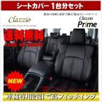 Clazzio シートカバー 【 日産 ウイングロード Y12 】≪ クラッツィオプライムタイプ ≫