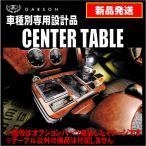 【 トヨタ レジアスエース ナローボディ 200系 ※純正灰皿使用不可になります 】 ギャルソン フロントセンターテーブル