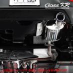 【 デミオ 1.3L FF車 型式 DBA-DJ3FS エンジン P3-VPS 年式 2014/9-2018/8 グレード 13S/13C 6AT車/5MT車 】 柿本 ClassKRマフラー Z71330