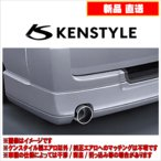 ケンスタイル 【 マフラーカッター 90mm 】 日産 キャラバン 型式 E25 年式 H13/11-H24/6