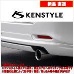 ケンスタイル 【 マフラーカッター 90mm 】 トヨタ ノア 2WD 前期 型式 ZRR70W 年式 H19/6-H22/4 グレード Si/S