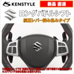 Yahoo!アールエス ヤフー店ケンスタイル KENSTYLE 【 ロングパドルシフト Aタイプ 】 スズキ アルトターボRS 5AGS 型式 HA36S 年式 H27/3- ≪純正パドルシフト付用≫