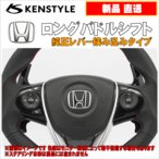 Yahoo!アールエス ヤフー店ケンスタイル KENSTYLE 【 ロングパドルシフト Aタイプ 】 ホンダ S660 型式 JW5 年式 H27/4- ≪純正パドルシフト付車用≫