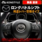 Yahoo!アールエス ヤフー店ケンスタイル KENSTYLE 【 ロングパドルシフト Bタイプ 】 CX-3 型式 DK# 年式 H27/2- ※後期OK ≪ ピン&工具付仕様 ≫