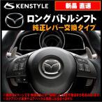 ケンスタイル KENSTYLE 【 ロングパドルシフト Bタイプ 】 デミオ 型式 DJ# 年式 H26/9- ※後期OK ≪ ピン&工具付仕様 ≫