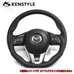 ケンスタイル ステアリング マツダ CX-3 CX3 型式 DK#系 年式 H27/2-H28/10  ≪ ガングリップ ブラックレザー ステッチカラー要選択 ≫