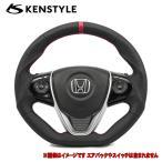 ケンスタイル ステアリング ホンダ S660 型式 JW5 年式 H27/4- ≪ ガングリップ ブラックレザー カラー要選択 ≫